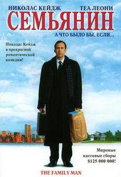 Семьянин (2000)