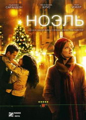 кино про новый год и рождество