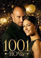 Постер к сериалу 1001 ночь (2006)