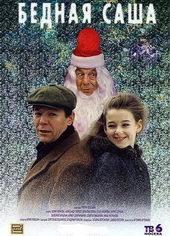 новогодние фильмы русские семейные