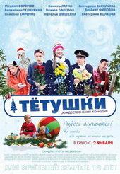 русские фильмы про новый год и рождество список