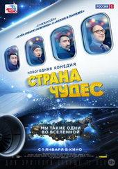 новогодние фильмы 2016 2017