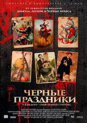 Постер к фильму Черные праздники(2016)