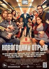 Постер к фильму Новогодний отрыв(2016)