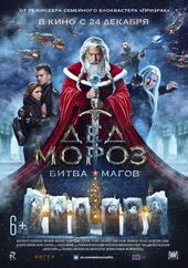 Плакат к фильму Дед Мороз. Битва магов(2016)