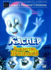 Постер к мультфильму Каспер: Рождество призраков(2000)