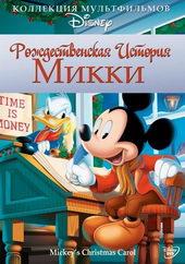 Плакат к мультфильму Рождественская история Микки(1983)
