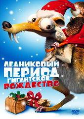 рождественские мультфильмы диснея