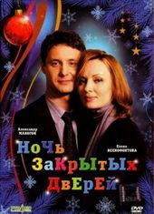 Плакат к фильму Ночь закрытых дверей (2008)