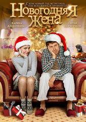 Афиша к фильму Новогодняя жена (2012)