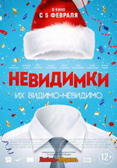 Постер к фильму Невидимки (2015)