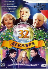 Постер к фильму 32 декабря (2004)