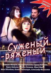 Постер к фильму Суженый-ряженый (2007)