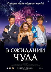 Постер к фильму В ожидании чуда (2007)