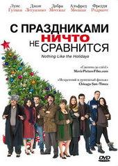 зарубежные новогодние фильмы