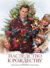 Плакат к фильму Наследство к Рождеству (2007)