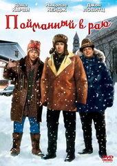 Постер к фильму Пойманный в раю (1994)
