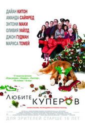 Любите Куперов (2015)
