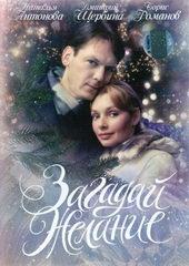 Плакат к фильму Загадай желание(2009)
