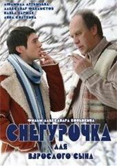 Снегурочка для взрослого сына(2007)