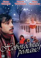 Новогодний романс(2003)