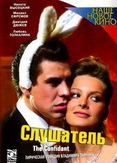 Слушатель(2004)