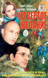 Четвертое желание(2003)