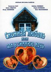 Постер к фильму Снежная любовь, или сон в зимнюю ночь(2003)