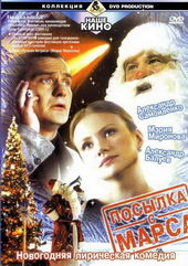 Плакат к фильму Посылка с Марса(2004)