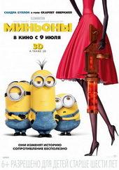 Плакат к мультфильму Миньоны (2015)