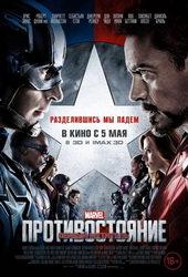 Афиша к фильму Первый мститель: Противостояние (2016)