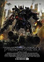 Афиша к фильму Трансформеры 3: Темная сторона Луны (2011)