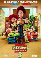 Мультфильм История игрушек: Большой побег (2010)