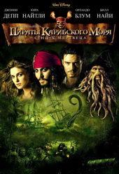 Постер к фильму Пираты Карибского моря: Сундук мертвеца (2006)