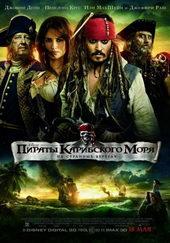 Постер к фильму Пираты Карибского моря: На странных берегах (2011)