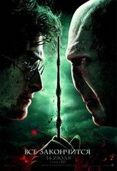 Постер к фильму Гарри Поттер и Дары Смерти: Часть 2 (2011)
