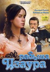 Постер к сериалу Рабыня Изаура (1976)
