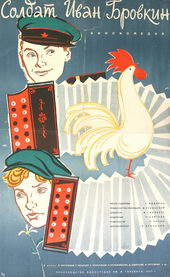 Афиша к фильму Солдат Иван Бровкин (1955)