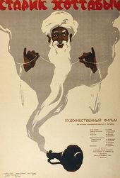 Афиша к фильму Старик Хоттабыч (1956)