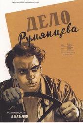 Дело Румянцева (1956)