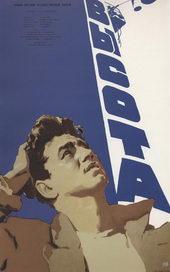Постер к фильму Высота (1957)