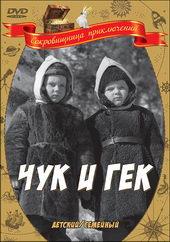 Постер к фильму Чук и Гек (1953)