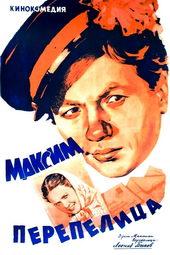 Плакат к фильму Максим Перепелица (1955)