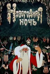 Постер к мультику Новогодняя ночь (1948)