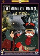 советские мультфильмы про деда мороза
