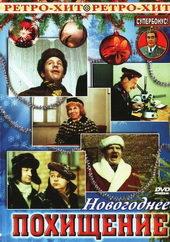 Новогоднее похищение (1969)