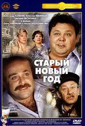 старые новогодние фильмы советские