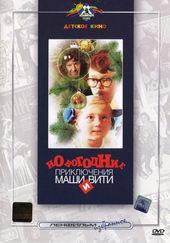 советские фильмы про новый год и рождество