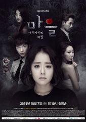 Плакат к сериалу Деревня: Секрет Ачиары (2015)