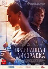Афиша к фильму Тюльпанная лихорадка (2017)